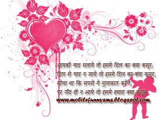 MOBILE FUNNY SMS: VALENTINE CARDS  HAPPY VALENTINE DAY PICS, HAPPY VALENTINES DAY SMS HINDI, LOVERS DAY PICTURES, SMS VALENTINE DAY, VALENTINE DAY LOVE MESSAGES, VALENTINES DAY SHAYARI HINDI, VALENTINES MESSAGES FOR HIM