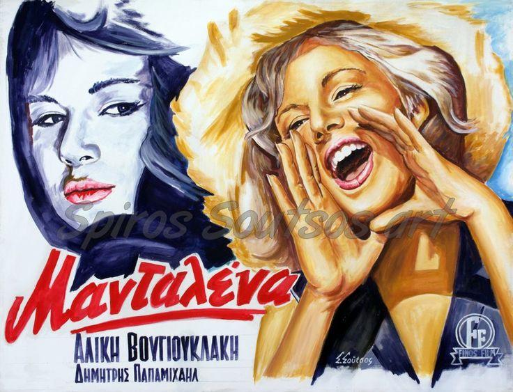 """Μανταλένα"""" 1960 Αλίκη Βουγιουκλάκη, αφίσα, πορτραίτο, αυθεντικός πίνακας ζωγραφικής, πόστερ"""