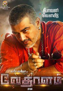 #Vedhalam #Yupptv #Tamiltvchannels