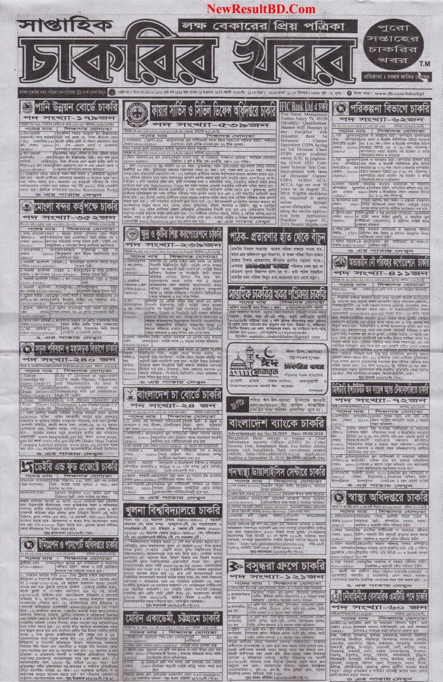 weekly jobs newspaper 17 august 2018 job circular pinterest