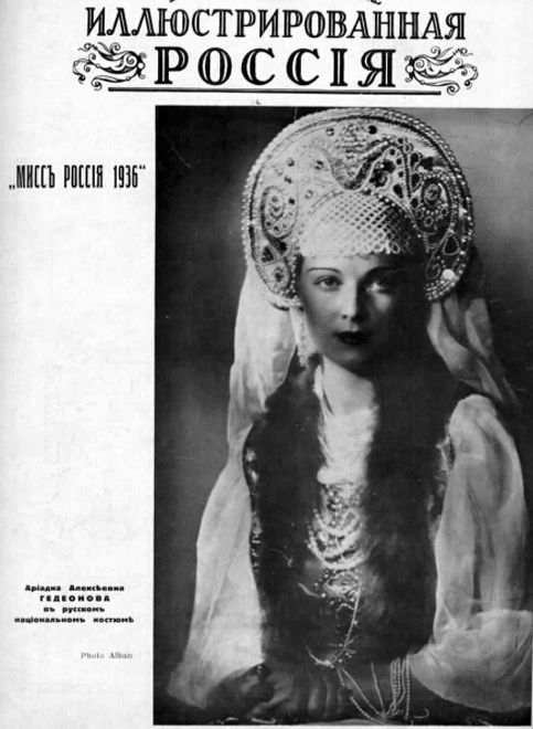 Miss Russia 1936 - Ariadne A. Gedeonov in Russian national costume