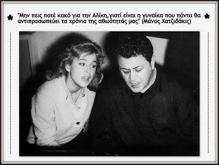 Άρθρο με Υπογραφή: Όσα θέλω να θυμάμαι για την Αλίκη Βουγιουκλάκη...