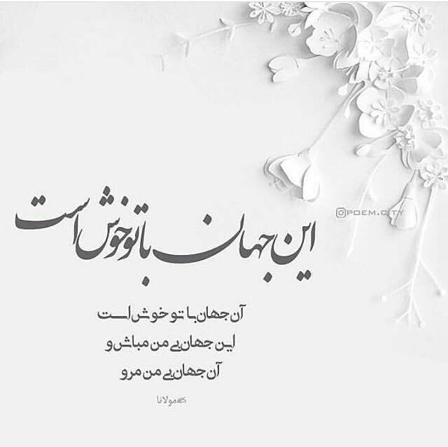 همه ی جهان با تو خوش است ای یار Persian Poem Calligraphy Persian Quotes Farsi Poem