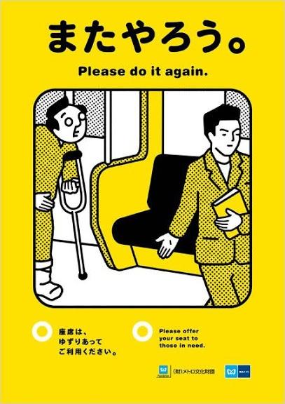 tokyo-metro-manner-poster-201004.jpg