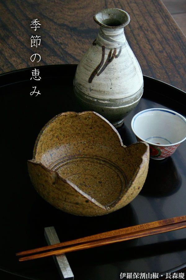伊羅保割山椒・長森慶|和食器の愉しみ・工芸店ようび