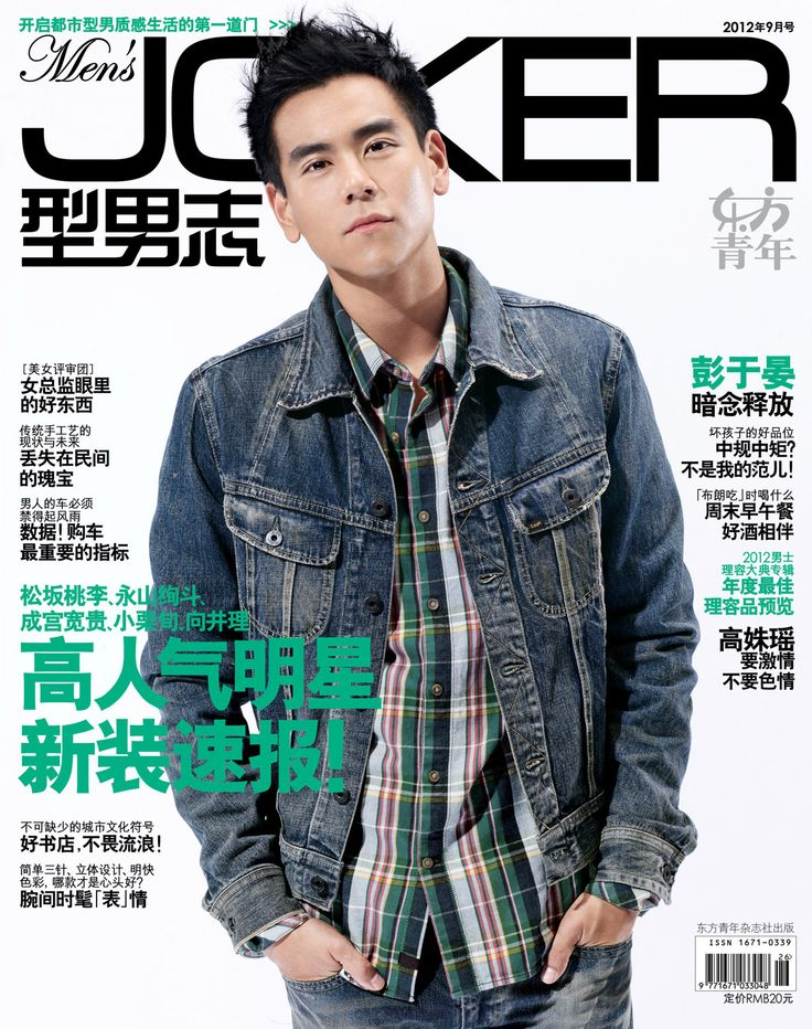 Just look at his face and posture, is he very cute? He is a celebrity who called Eddie Peng and the cover credit to D'ELE represent photographer Ele Jin.
