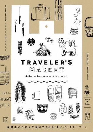 【いーワ。】 TRAVELER'S MARKET -世界中から旅人が届けてくれる「モノ」と「ストーリー」- | E-MA[イーマ]