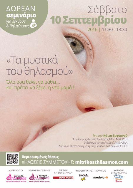 """Στις 10 Σεπτεμβρίου έρχεται ένα ακόμη ΔΩΡΕΑΝ σεμινάριο θηλασμού από το mitrikosthilasmos.com! Αν είσαι έγκυος ή νέα θηλάζουσα μαμά και θέλεις να μάθεις """"τα μυστικά του θηλασμού""""; τότε δήλωσε συμμετοχή ή αν γνωρίζεις κάποια φίλη (από την Αθήνα και τις γύρω περιοχές) που θα της ήταν χρήσιμο, ενημέρωσέ την! ;-)"""