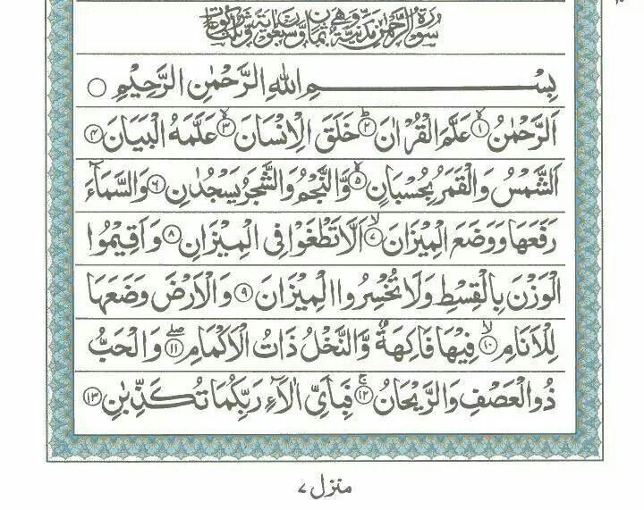 Muat Turun Al Quran Dan Terjemahan English Dan Latin Girl