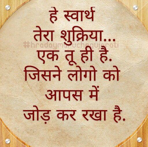 Positive Attitude Quotes Marathi: 1000+ Inspirational Quotes In Marathi On Pinterest