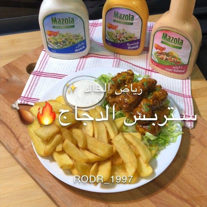 رياض الخالد On Instagram ستربس الدجاج او أصابع الدجاج المقليه والمقررمشة سهله ولذذذيذذه ومقررمشة والذ من المجمده بألف Food Yummy Food Yummy