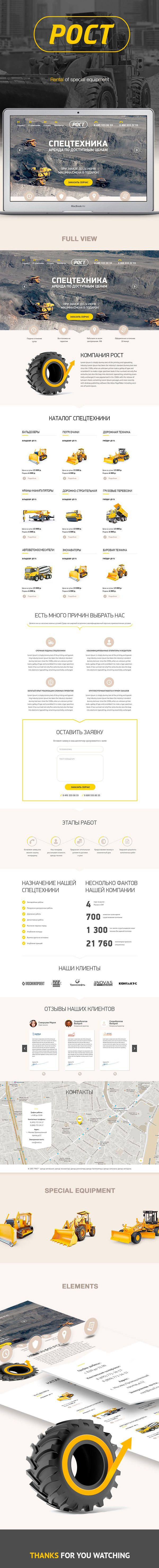 Rental of special equipment on Behance