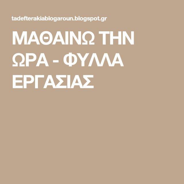 ΜΑΘΑΙΝΩ ΤΗΝ ΩΡΑ - ΦΥΛΛΑ ΕΡΓΑΣΙΑΣ