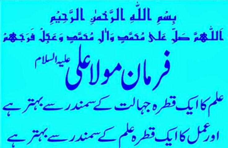 golden words in urdu - Google Search | True | Pinterest | Mola ali, Imam ali and Hazrat ali