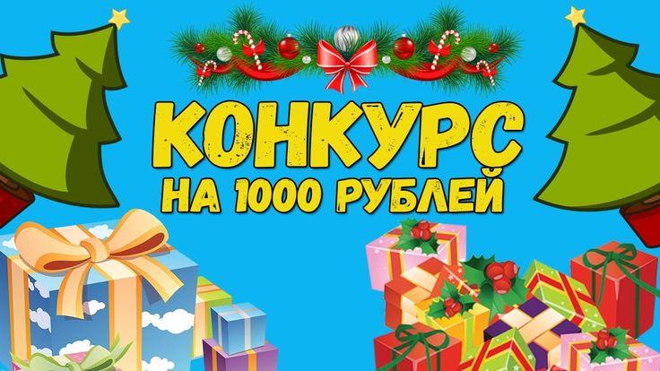 Новогодний конкурс !!!