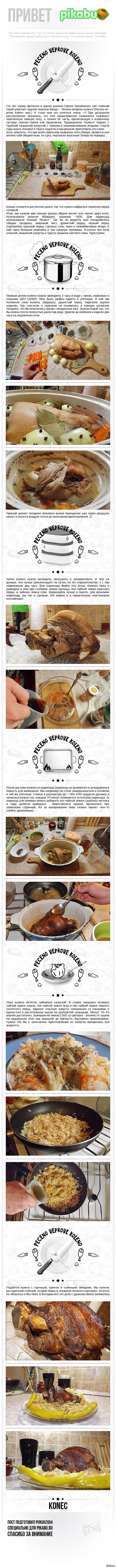 Peceno veprove koleno - одно из самых вкусных блюд ческой кухни. Скромный фотосказ о том, что такое peceno veprove koleno, и о том как я его готовил.