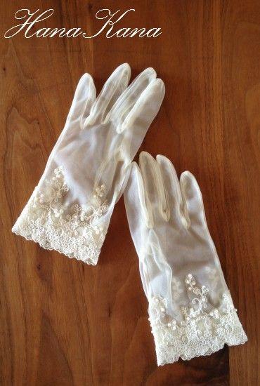 ウェディングショートグローブ★オーガンジー&コード刺繍のチュールレースでパーティーやシンプルなドレスに!