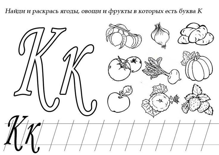 Фрукты, овощи и буквы | Раскраски, Полезные советы, Фрукты