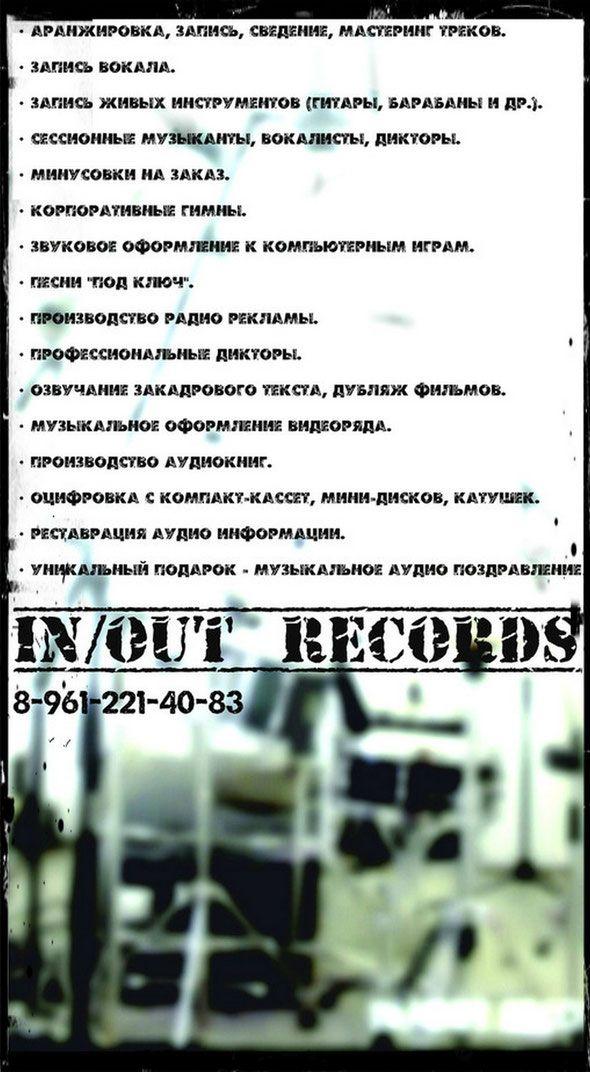 Студия звукозаписи IN/OUT Records (Новосибирск)  Запись и сведение фонограмм (рок, рэп, поп и др.), запись вокала,музыкальных инструментов,а так же аранжировки,минусовки,мастеринг,изготовление аудиорекламы и другая работа со звуком. http://vk.com/in_out_rec http://inoutrec.jimdo.com