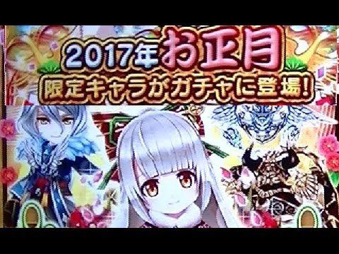 白猫プロジェクト Shironeko Project - お正月限定キャラ10+1ガチャ Happy New Year Gacha (白プロ)