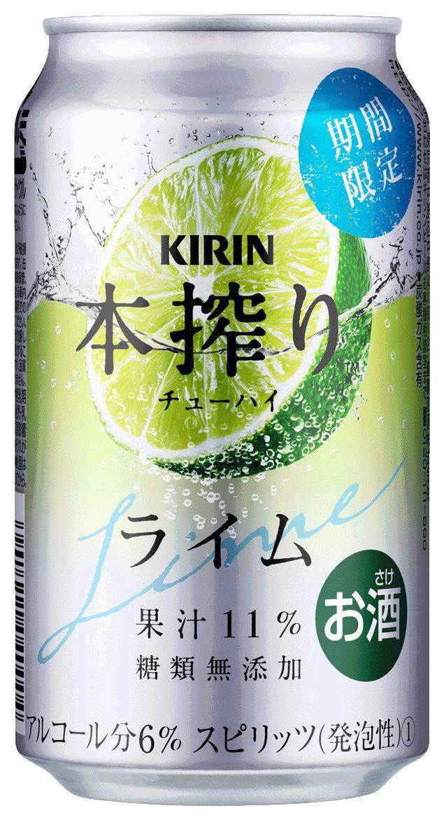 KIRIN - 本搾り ライム