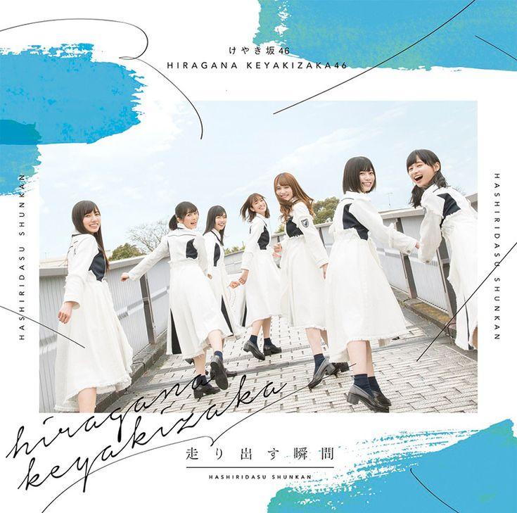Image result for hiragana keyakizaka46 hashiridasu shunkan