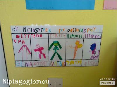 Νηπιαγωγείο... mou!: Ο Σεπτέμβρης στο Ολοήμερο