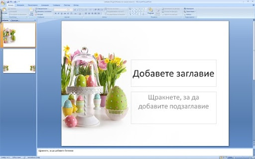 Easter Powerpoint Presentation templates - Великденски презентации за Powerpoint  | Art and Blog:  Internet Site,  Website, Web Site, Великденски Презентации, За Powerpoint, Презентации За, Easter Powerpoint