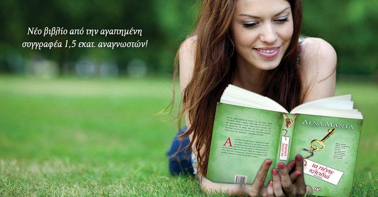 Το νέο βιβλίο της Λένας Μαντά, ΤΑ ΠΕΝΤΕ ΚΛΕΙΔΙΑ, είναι εδώ!
