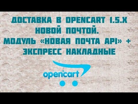 Доставка в Opencart 1 5 x Новой Почтой  Модуль Новая Почта API + Экспрес...