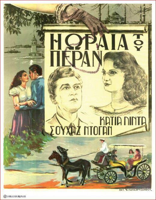 Η ωραία του Πέραν (1953)