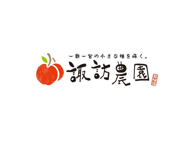 諏訪農園様|ロゴ | 熊本のロゴ作成/ホームページ・WEB制作/プレオデザイン【PREO DESIGN】