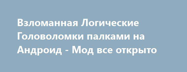 Взломанная Логические Головоломки палками на Андроид - Мод все открыто http://android-gamerz.ru/1666-vzlomannaya-logicheskie-golovolomki-palkami-na-android-mod-vse-otkryto.html