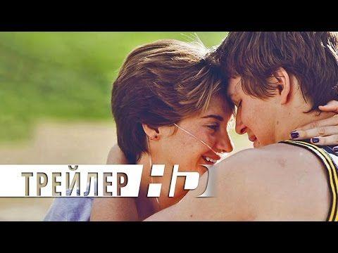 Виноваты звезды | Официальный трейлер 1 | HD - YouTube