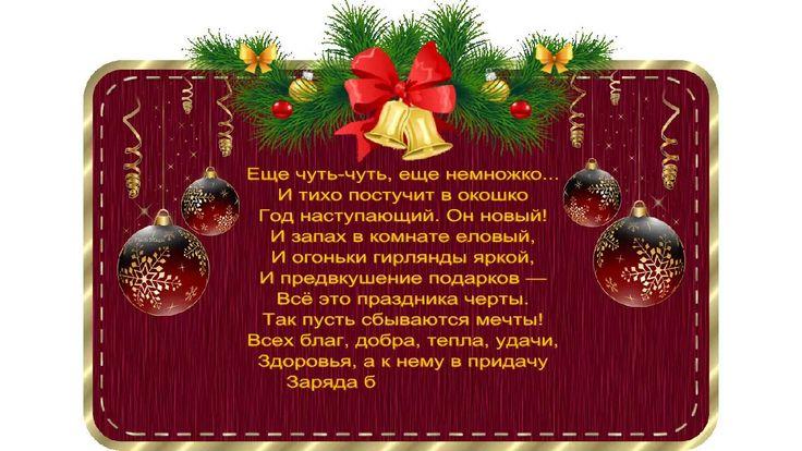 Новогодняя видео открытка с пожеланиями в стихах.