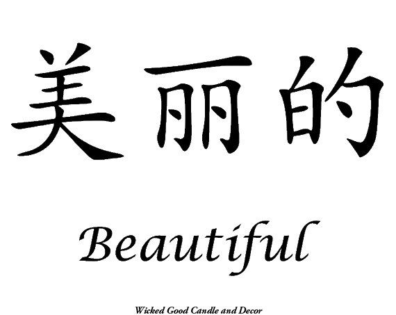 57 Best Vinyl Chinese Symbols Images On Pinterest Chinese