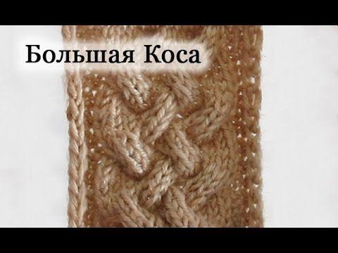 Вязание спицами: узор с перемещением петель - YouTube