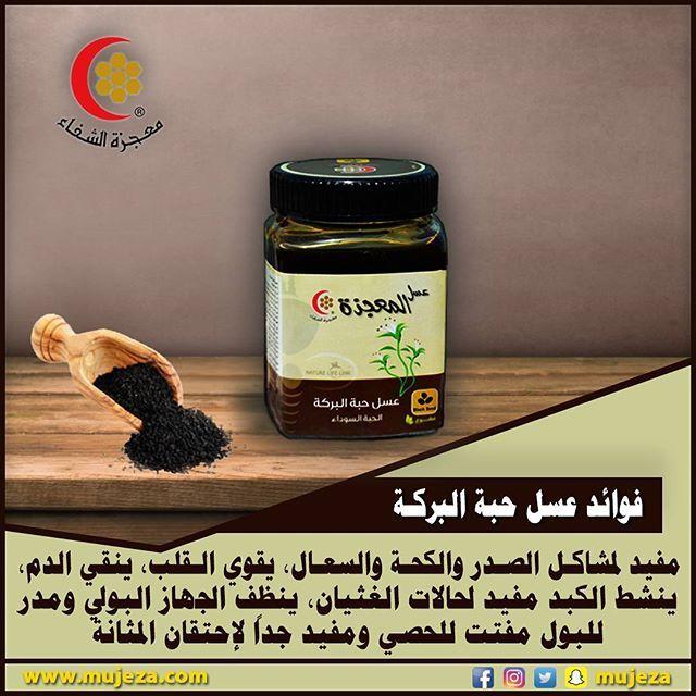 فوائد عسل حبة البركة مفيد لمشاكـل الصـدر والكحـة والسعـال يقوي الـقلب ينقي الدم ينشط الكبد مفيد لحالات الغثيان ينظف الجهاز البولي ومدر ل Honey Instagram Posts
