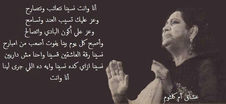 الحان ام كلثوم