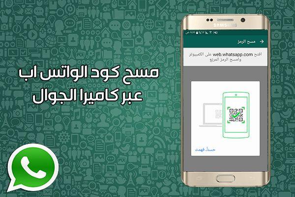 تحميل برنامج واتس اب للاندرويد Whats App For Android Marketing Downloads Phone Electronic Products