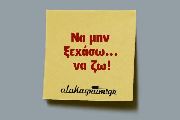 Atakagram: Να μην ξεχάσω... να ζω!