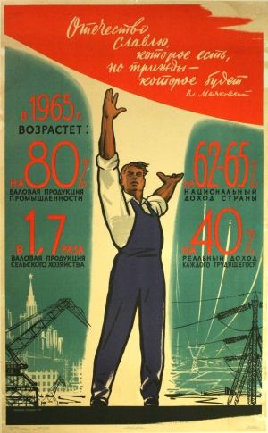 Socialist Fatherland, 1959 - original vintage poster listed on AntikBar.co.uk