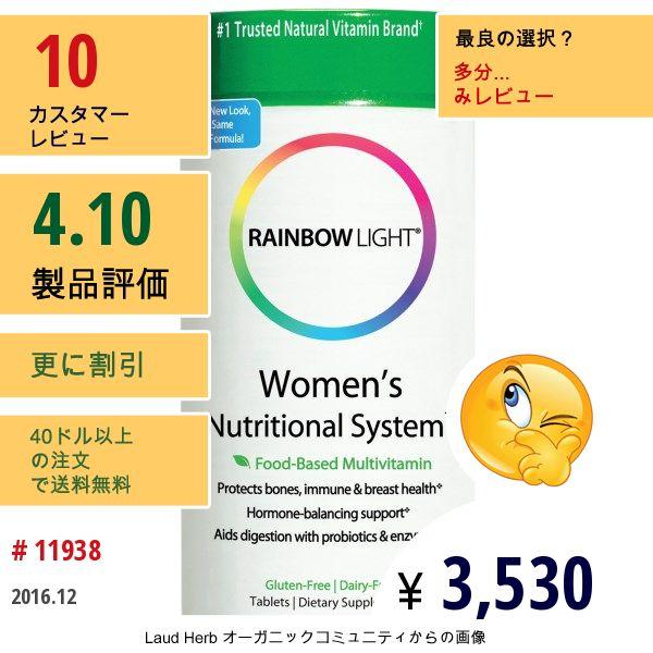 Rainbow Light #RainbowLight #女性の健康 #女性用フォーミュラ