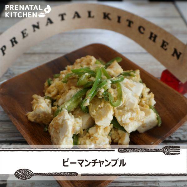 【ビタミンの力で風邪予防!ピーマンチャンプル】 . ゴーヤの代わりに同じ苦みの強い野菜であるピーマンを入れてみた1品です。卵にめんつゆを混ぜてから炒めることで、めんつゆの味が薄まらずに全体に行きわたります。ささっとできるので、副菜におすすめです。 . 【材料】(2人分) ・ピーマン...2個 ・卵...1個 ・木綿豆腐...100g ・めんつゆ...大さじ1 ・油...小さじ1 ・鰹節...1/2パック . 【作り方】 1.ピーマンは繊維に沿って細切りにする。卵は割りほぐしてめんつゆを加えておく。 2.フライパンに油を熱し、ピーマンを炒める。 3.ピーマンがしんなりしてきたら、豆腐を手でちぎりながら加えて炒める。 4.豆腐の水分が飛んできたら卵を回しいれ、少し固まってきたら全体を混ぜ合わせる。 5.鰹節を全体に混ぜて完成。 . ≪ピーマンの栄養≫ ビタミンAとCは免疫力をアップさせるなど、風邪予防に効果的です。ビタミンAは油と相性が良いので、炒め物で食べるのがオススメ。また、ビタミンCは鉄分の吸収を助ける働きがあります。