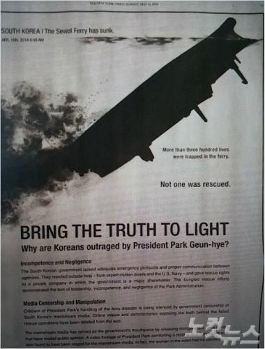 [세월호 참사] 美 교민들 뉴욕타임스에 정부 비판 광고