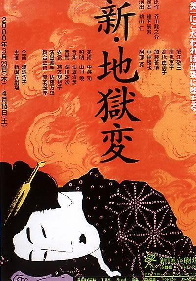 By Ikko Tanaka for 'Shin Jigokuhen' (The Picture of Hell) by Tatsuo Kaneshita, 2 0 0 0, New National Theatre,Tokyo.