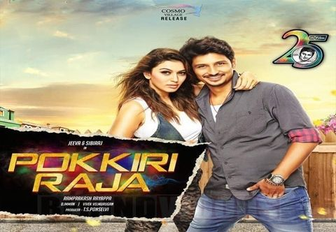 Watch the official Trailer of Pokkiri Raja directed by Ramprakash Rayappa in the music of D. Imman. The film produced by P.T. Selvakumar has Jiiva, Hansika & Sibiraj in the lead. - #kollywood #cinema #trailers #movies #reviews