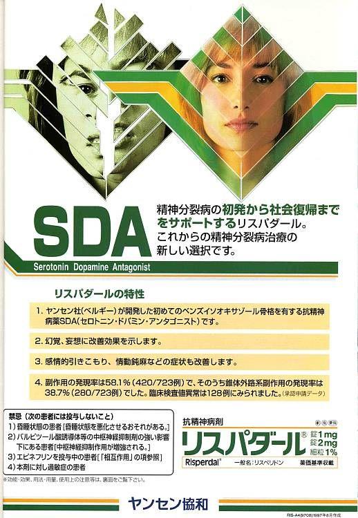 リスパダール® ぎりぎりと歯を食いしばる図像はアメリカの広告にはいくつか見られるが、日本では珍しい。