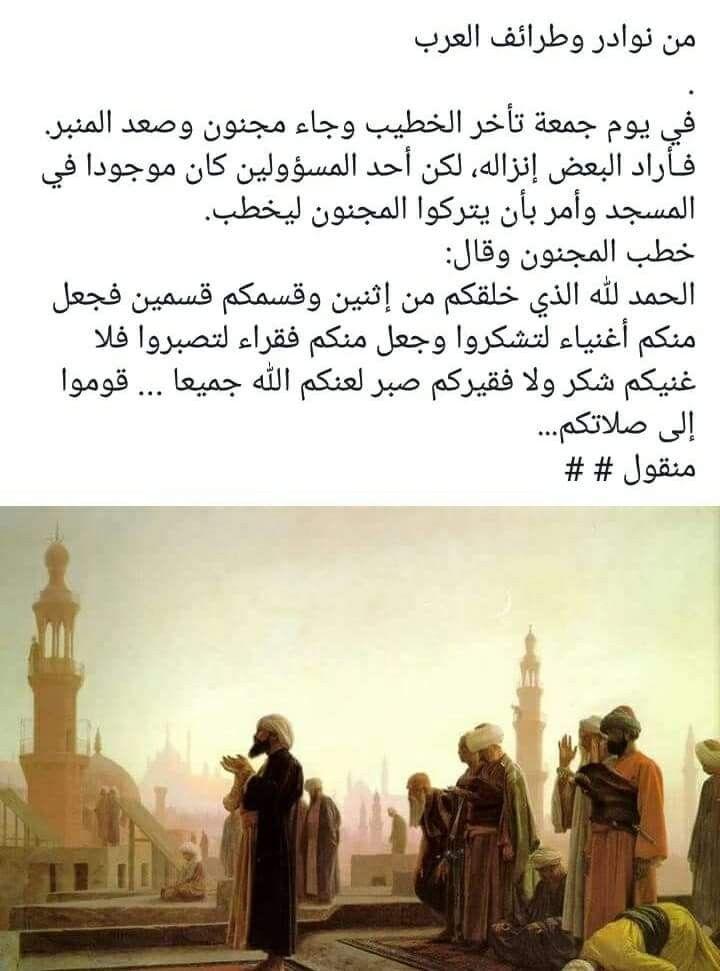 من طرائف العرب اتموبيديا Arabic Words Words Language