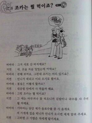 KL3 U17 What does your niece eat?  V-이/히/리/기/우 causative verbs, 아무거나 grammar - Korean Listening   Study Korean Online 4 FREE